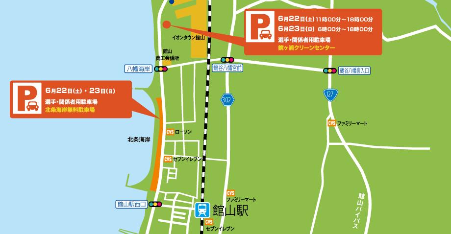 館山 高速バス